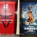 玖陽大圖輸出-您看得到的廣告輸出都在玖陽 (電梯門PCV貼圖)
