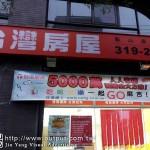 玖陽大圖輸出-您看得到的廣告輸出都在玖陽 感謝全省台灣房屋選擇玖陽視覺為您服務!