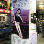 玖陽大圖輸出-您看得到的廣告輸出都在玖陽(PVC貼圖)