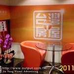 感謝全省台灣房屋選擇玖陽視覺為您服務!